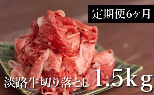 BY92:【6ヶ月定期便】淡路牛の切り落とし1.5kg×6回お届け