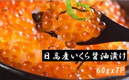 [15-546]北海道日高産 いくら醤油漬小分けパック(60g×7)