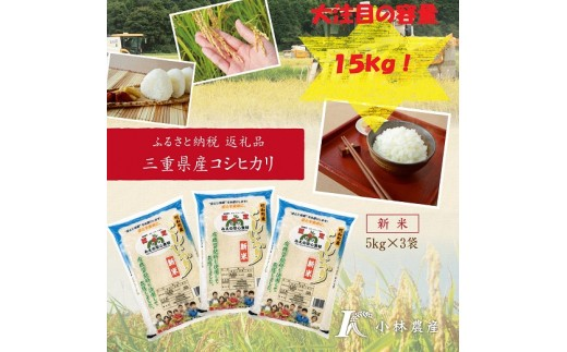 H1令和元年明和町産コシヒカリ 5kg×3袋(15kg)