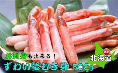 【お刺身OK】生冷凍 本ズワイガニ ポーション 脚 むき身 500g 【生食可】 (北海道・ロシア産)