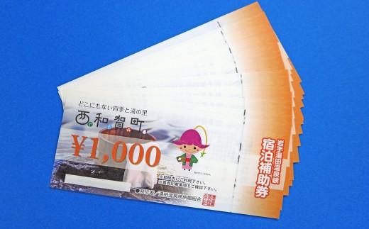 色々な温泉を堪能したい貴方に!岩手湯田温泉峡 宿泊補助券 15,000円分