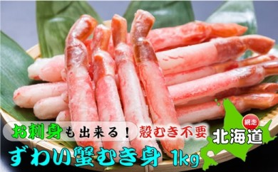 【お刺身OK】生冷凍 本ズワイガニ ポーション 脚 むき身 1kg 【生食可】 (北海道・ロシア産)