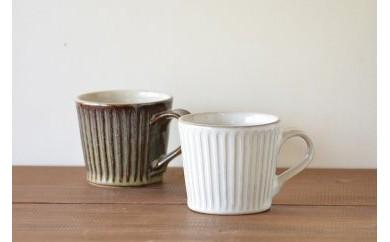 わら灰釉・飴釉しのぎのマグカップ(2個セット)