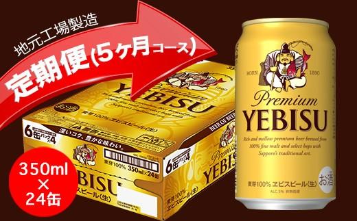 エビスビール定期便 仙台工場産(350ml×24本入を5回お届け)