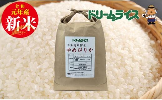 A-108【玄米】石狩産特A米ゆめぴりか5kg