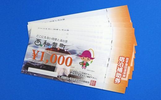 岩手湯田温泉峡 宿泊補助券 9,000円分