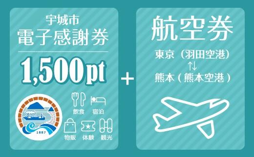 東京(羽田空港)⇔熊本(熊本空港)往復航空券 +電子感謝券1,500pt