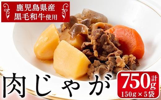 鹿児島県産黒毛和牛の肉じゃが(150g×5袋・計750g)