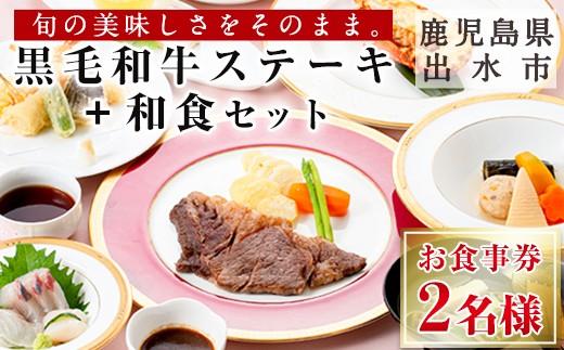 洋皿で楽しむ和食と和牛ステーキセット(2名様分)