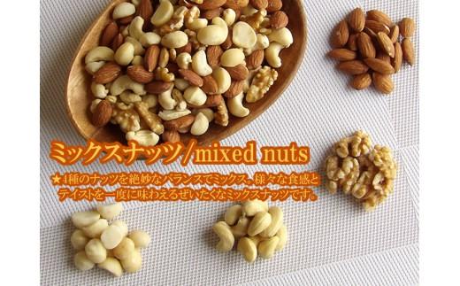 ミックスナッツ(400g×3袋)【アーモンド・クルミ・カシューナッツ・マカダミアナッツ】
