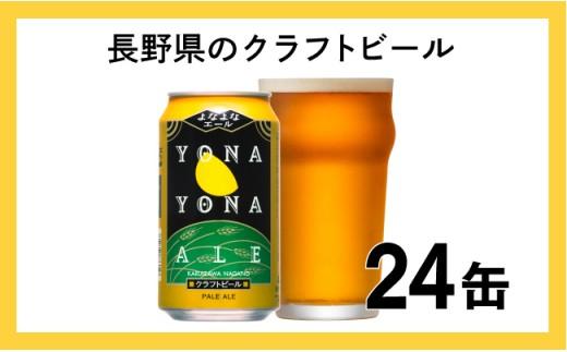 [№5865-0264]よなよなエール(24缶)クラフトビール