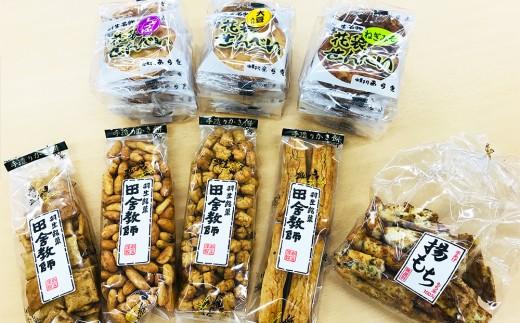 【羽生市推奨品】花袋せんべいセット 8袋入