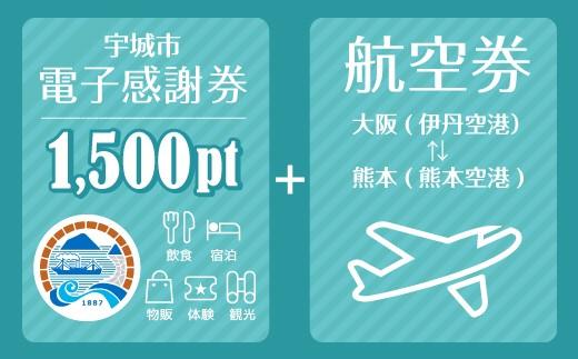 大阪(伊丹空港)⇔熊本(熊本空港)往復航空券+電子感謝券1,500pt