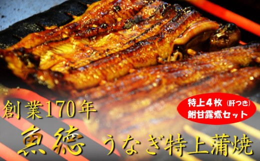 創業170年 うなぎ特上蒲焼4枚と鮒甘露煮セット 肝つきで焼いています