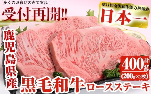 A-123鹿児島県産黒毛和牛ロースステーキ200g×2枚・ゆず胡椒付!!