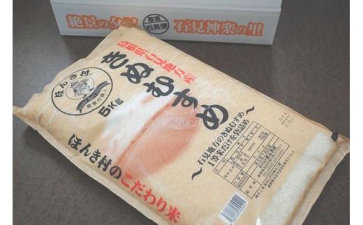 970.【令和元年度新米発送】石見産きぬむすめ5kg
