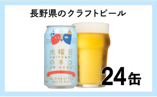 [№5865-0269]水曜日の猫(24缶)クラフトビール
