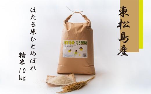 2019年産 ほたる米ひとめぼれ精米10㎏【2020年1月~発送】
