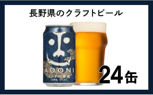 [№5865-0268]インドの青鬼(24缶)クラフトビール