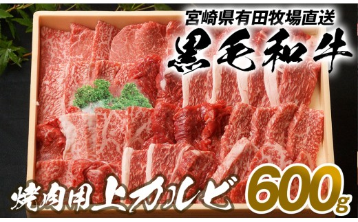 自慢の逸品 黒毛和牛 焼肉用 上カルビ 600g<1.5-98>