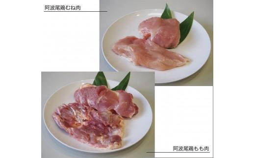 阿波尾鶏食べくらべ2kgセット