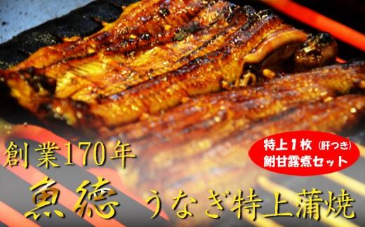 創業170年 うなぎ特上蒲焼と鮒甘露煮セット 肝つきで焼いています