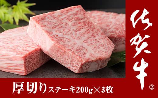 C30-014 佐賀牛ロースステーキ(600g)