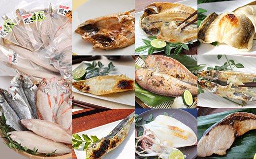 964.浜田港水揚げ魚の無添加薄塩味干物B(のどぐろを含む)