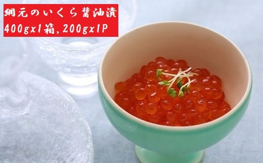 北海道日高沖の定置網漁で活きたまま水揚げした新鮮な銀毛鮭の卵のみを厳選!