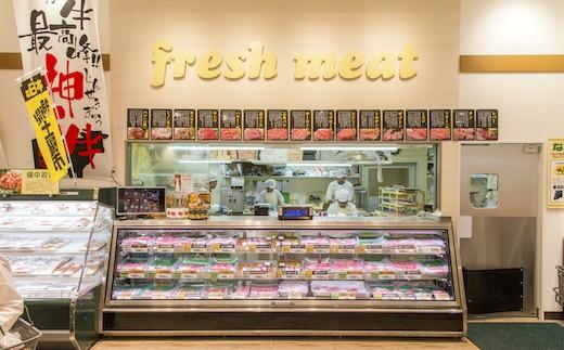 牧場とスーパーの一貫経営。だからお肉のおいしさと新鮮さに自信あり!