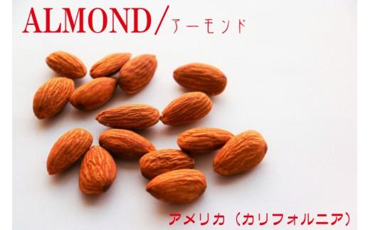 アーモンド(500g×3袋)