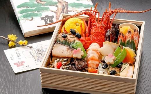 【先着100口限定】創業大正九年の日本料理店が作る1段重のおせち(3人前) H007-016