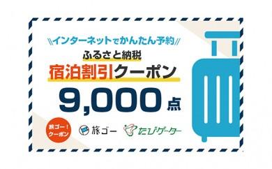 墨田区 旅ゴー!クーポン(9,000点)[№5630-0415]