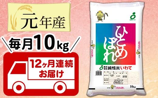H10-0N【12ヶ月連続お届け】岩手県産ひとめぼれ10kg(元年産)