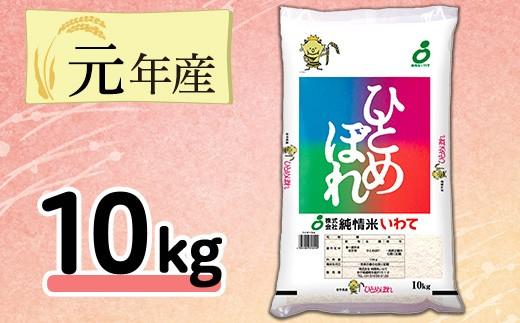 H10-1岩手県産【ひとめぼれ】10kg(元年産)