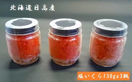 [25-757]【令和2年2月発送】北海道日高産 塩いくら(瓶入り)150g×3個