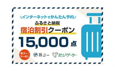 墨田区 旅ゴー!クーポン(15,000点)[№5630-0416]