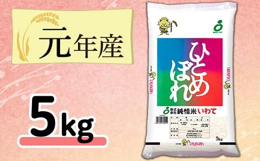 H05-1岩手県産【ひとめぼれ】5kg(元年産)
