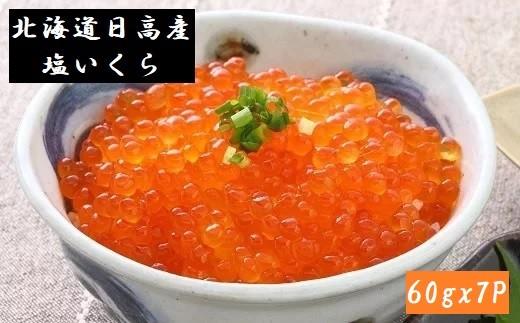 [15-542]北海道日高産 塩いくら小分けパック(60g×7)