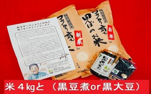 BE-1 お米4㎏と黒豆煮のセット ※12月中旬から発送開始