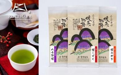 奥八女煎茶セット(八女津媛・媛しずく・媛みやび)100g×3本