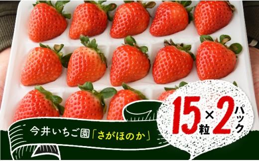 宮崎県産いちご「さがほのか」15粒×2パック
