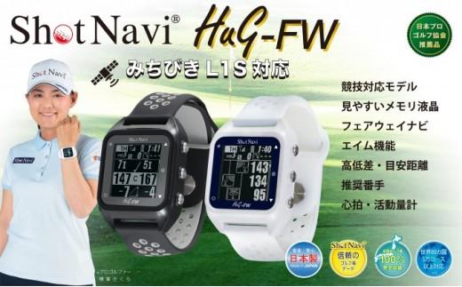 [№5674-0452]ショットナビHuG-FW(Shot Navi HuG-FW)