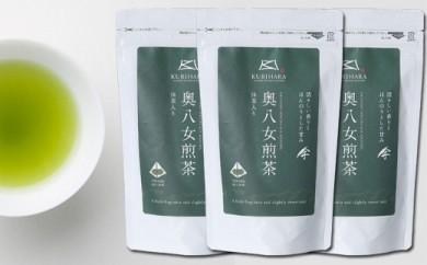 奥八女煎茶ティーバッグ(5g×20P)3袋