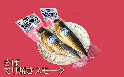 千葉ブランド水産物認定品「さばてり焼きスモーク」
