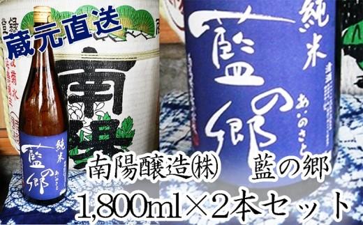 日本酒 藍の郷 純米酒 1,800ml瓶2本セット