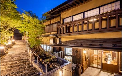 ◆【黒川温泉】旅館 南城苑<スタンダード客室>ペア宿泊券
