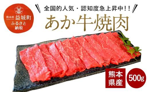 あか牛 焼肉 500g 熊本県産
