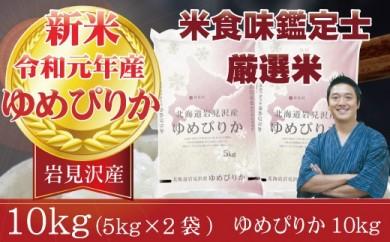 【米食味鑑定士厳選米 岩見沢産】 ゆめぴりか10kg(5kg×2袋 一括配送)