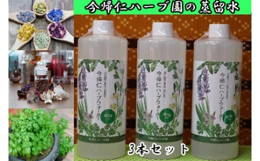 ハーブウォーター(蒸留水)月桃の香り3本セット